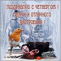 Картинка с четвергом и хорошим настроением зимняя