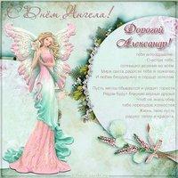 Картинка с днем ангела Александр