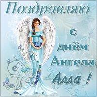 Картинка с днем ангела Алла