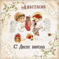 Картинка с днем ангела Анастасия