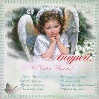 Картинка с днем ангела Андрея