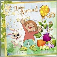 Картинка с днем ангела Дарья открытка