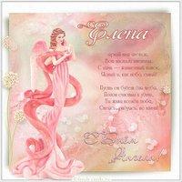 Картинка с днем ангела для Елены