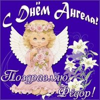 Картинка с днем ангела для Федора