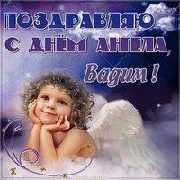 Картинка с днем ангела для Вадима
