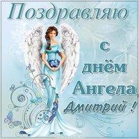 Картинка с днем ангела Дмитрий