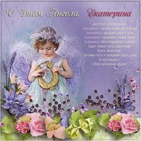 Картинка с днем ангела Екатерина