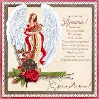 Картинка с днем ангела Фотинии