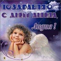Картинка с днем ангела Лидия с надписями