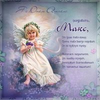 Картинка с днем ангела Максим