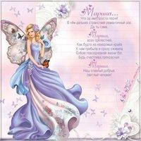 Картинка с днем ангела Марина