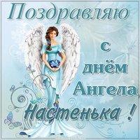 Картинка с днем ангела Настенька