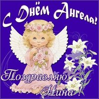 Картинка с днем ангела Нина