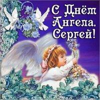 Картинка с днем ангела Сергей