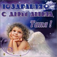 Картинка с днем ангела Таня
