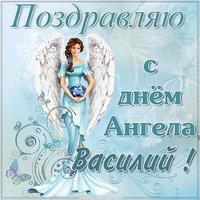 Картинка с днем ангела Василий