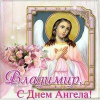 Картинка с днем ангела Владимир с надписями