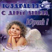 Картинка с днем ангела Юрия