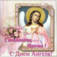 Картинка с днем ангела Юрочка