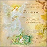 Картинка с днем Ангелины со стихами