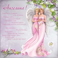 Картинка с днем Ангелины