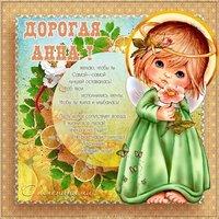 Картинка с днем Анны в стихах