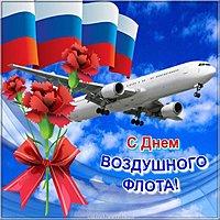 Картинка с днем авиации России