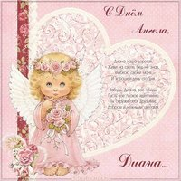 Картинка с днем Дианы в стихах