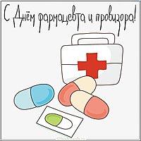 Картинка с днем фармацевта и провизора