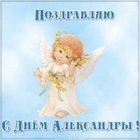 Картинка с днем имени Александра
