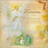 Картинка с днем имени Евгения с поздравлением