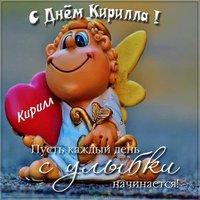 Картинка с днем Кирилла