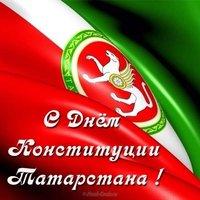 Картинка с днем конституции Татарстана