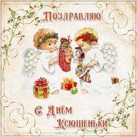 Картинка с днем Ксюшеньки