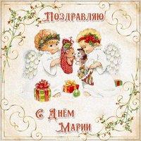 Картинка с днем Марии