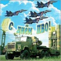 Картинка с днем ПВО