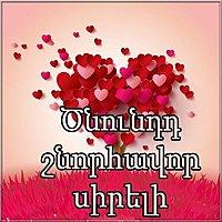 Картинка с днем рождения любимый на армянском