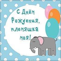 Картинка с днем рождения маленькой племяннице