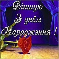 Картинка с днем рождения на белорусском языке