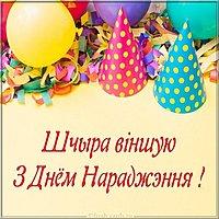 Картинка с днем рождения на белорусском