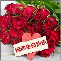 Картинка с днем рождения на китайском языке