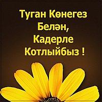 Картинка с днем рождения свату на татарском