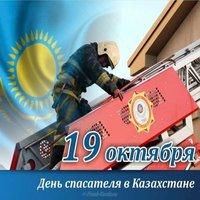 Картинка с днем спасателя мчс Казахстана