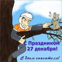 Картинка с днем спасателя