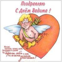 Картинка с днем Вадима в стихах