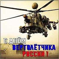 Картинка с днём вертолётчика России