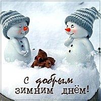 Картинка с добрым зимним днем