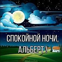 Картинка с именем Альберт спокойной ночи