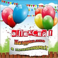 Картинка с именинами Алексей