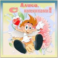 Картинка с именинами Алиса
